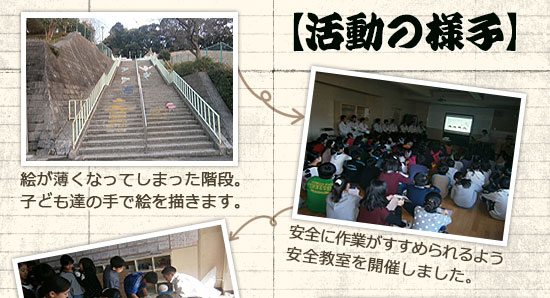 絵が薄くなってしまった階段。こどもたちの手で絵を描きます。安全に作業がすすめられるよう安全教室を開催しました。