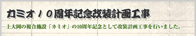 上大岡 複合施設「カミオ」10周年記念改装計画工事